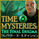 タイム・ミステリーズ: アンブローズ家の最後の謎 コレクターズ・エディション