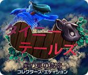 タイニーテールズ:森の奥の秘密 コレクターズ・エディション