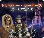 トレジャー・シーカーズ 3 :甦った亡霊たち コレクターズ・エディション