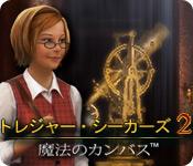 トレジャー・シーカーズ 2 - 魔法のカンバス™