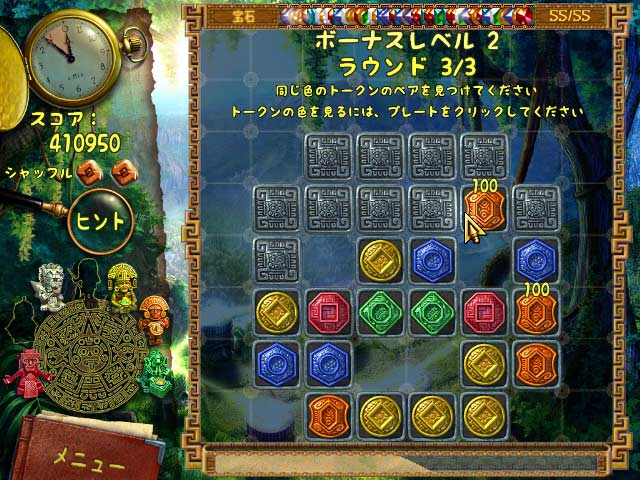 ゲームのスクリーンショット 2 モンテズマの宝