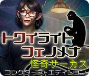 トワイライト・フェノメナ:怪奇サーカス コレクターズ・エディション