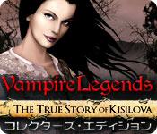 ヴァンパイア レジェエンド:キシロヴァの真実 コレクターズ・エディション