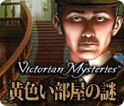 ビクトリアン・ミステリーズ:黄色い部屋の謎