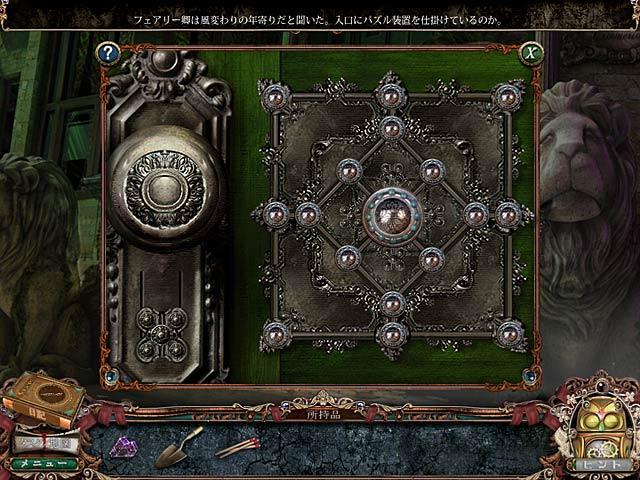ゲームのスクリーンショット 2 ビクトリアン・ミステリーズ:白衣の女
