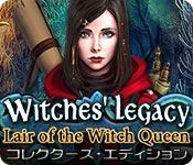 ウィッチズ・レガシー:魔女の女王の罠 コレクターズ・エディション
