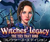 ウィッチズ・レガシー:結ばれた絆 コレクターズ・エディション