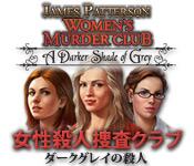 女性殺人捜査クラブ:ダークグレイの殺人