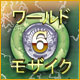 ワールド モザイク6