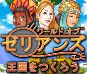 特徴スクリーンショットゲーム ワールド・オブ・ゼリアンズ:王国をつくろう