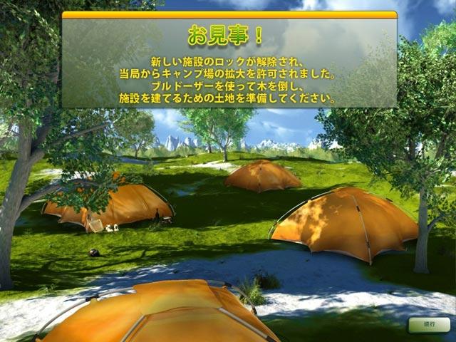 ゲームのスクリーンショット 3 ユー・ダ キャンパー
