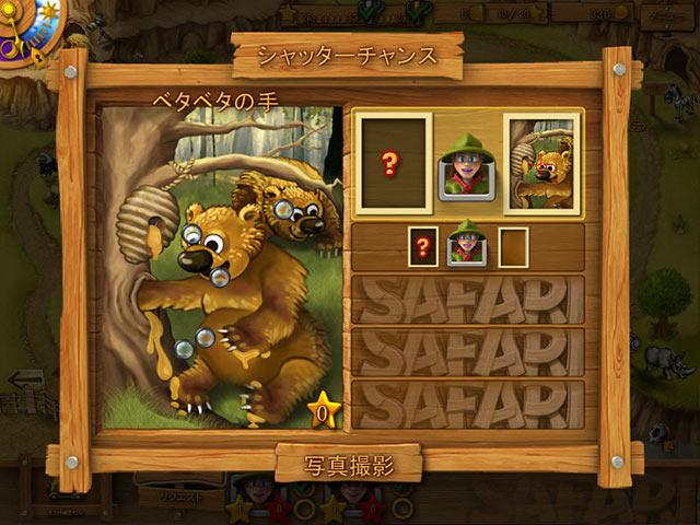 ゲームのスクリーンショット 3 ヨーダ・サファリ